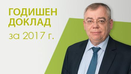 Годишен доклад за 2017 г.